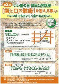 いい歯の日県民公開講座ポスター-thumb-400x565-1015.jpg